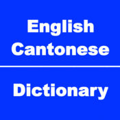 英语到粤语字典和会话,粤语翻译