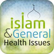 伊斯兰教普遍的健康问题的 1.1
