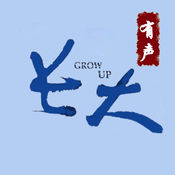 【有声】青春励志小说——长大 1