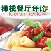 《橄榄餐厅评论》杂志 1.2