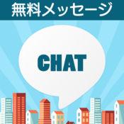 CHATTOWN DX - 完全無料のひまチャットコミュニケーションアプリ