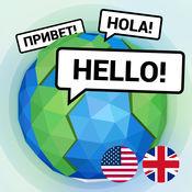 英语星球 - 免费...