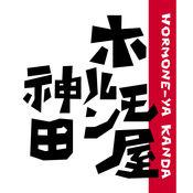 「ホルモン屋 神田」の公式アプリ