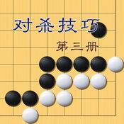 【火】围棋对杀技巧第三册 提高围棋对杀能力