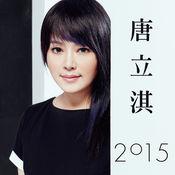 2015唐立淇星座運勢大解析