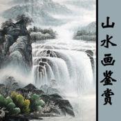 中国著名山水画鉴赏