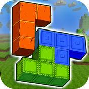 俄罗斯方块3D-我的创造世界2经典像素积木免费单机游戏 1