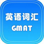 GMAT英语词汇免费版