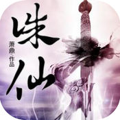 `诛仙` 1