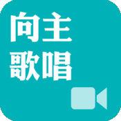 《向主歌唱》视频APP 1.1.0