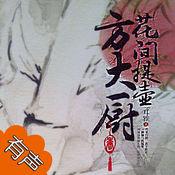 【有声】<花间提壶方大厨>轻松活泼古言小说 1