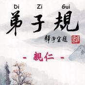 Di-Zi-Qui弟子規中英有聲書_7親仁 TW-En 1