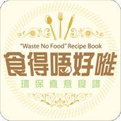 "《食得唔好嘥》環保煮意食譜  ""Waste No Food"" Recipe Book"