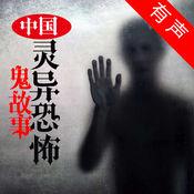 『中国灵异恐怖鬼故事2』【有声】