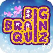 超强大脑问答测验 - 挑战你的知识极限