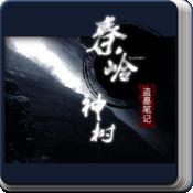 【有声】盗墓笔记3-秦岭神树 1.2.5