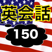 【TOEIC高得点】ペラペラ英会話アプリ、かたまりんぐりっしゅ!