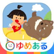 【日本昔話】金太郎 など 幼児向け動く絵本 読み聞かせ5