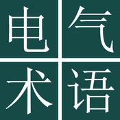 中日电气电工术语词典 1.1