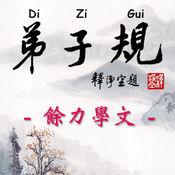 Di-Zi-Qui弟子規中英有聲書_8餘力學文 TW-En