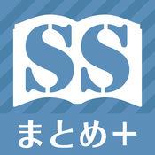 【有料版】SSまとめプラス /一切広告なし 1.5.0