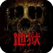 【连载】地狱-周德东惊悚小说,你真的在等我 1.2.6