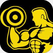 健身运动员~ 记录健身和锻炼日志