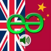 英文-中文普通话简体语音翻译工具常用语手册 EchoMobi® 旅行会话精简版 LITE
