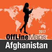 阿富汗 离线地图和旅行指南