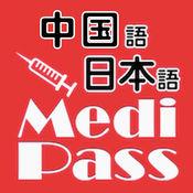 Medi Pass 中文・英语・日语・医疗词典 for iPhone