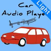 汽车音响播放器免费