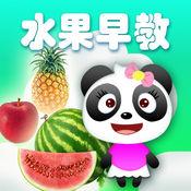 熊猫宝宝学前早教乐园水果篇- 学习认字识物,涂色和拼图 1
