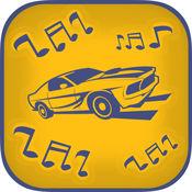 汽车 声音 噪音 - 自由 铃声 和 通知 警报 对于 iPhone