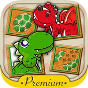 恐龙记忆游戏儿童配对练习小游戏 - 高级版