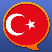 土耳其语 - 多种语言 字典