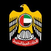 阿拉伯联合酋长国 - 该国历史 1