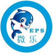 EPS微乐