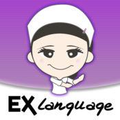 EXLanguageNurse  -  多言語医療通訳アプリ(中国語・韓国語・英語・ポルトガル語)
