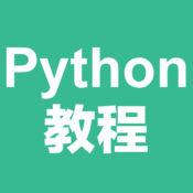 Python教程-入门基础与进阶