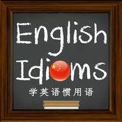 学英语惯用语