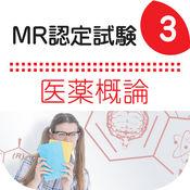 MR認定試験問題集 医薬概論 1.1