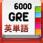 GRE英単語6000 LITE