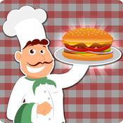 汉堡制造商:烹饪架