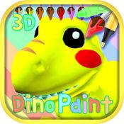 恐龙 Paint 3D