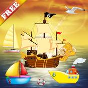 船和拼图幼儿和儿童 !免费游戏