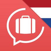 学荷兰语 - 学习读、说和拼写:朗读和阅读必要的短语和用Lingopedia – 发音学习语言,语法练习和适用于假期旅行短语 - 对于初学者和中级水平者