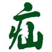 CJHS - 中华疝和腹壁外科杂志(电子版)