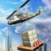 直升机货物运输模拟器3D