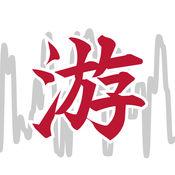 Wave中国語【游】