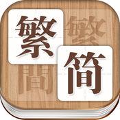 WCC 繁簡寶(繁简宝) 專業板(专业版)